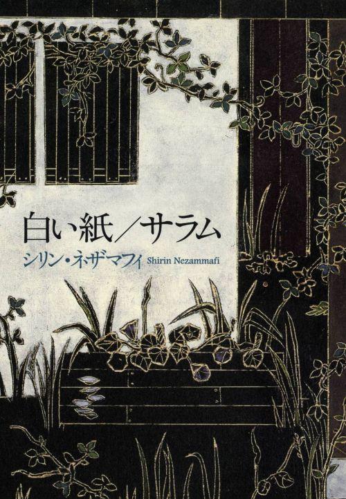 văn học Nhật Bản khi các tác giả không phải là người Nhật