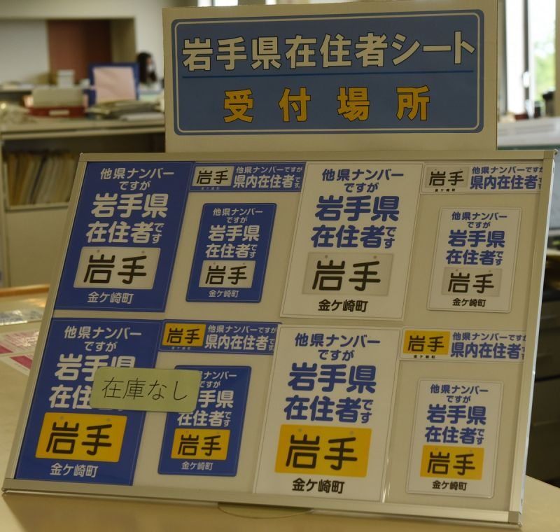 nạn kỳ thị và bắt nạt ở Nhật