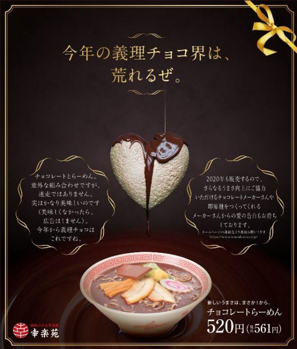 ramen chocolate cho dịp lễ tình nhân