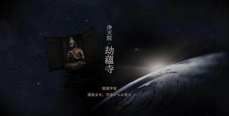 Nhật Bản dự kiến phóng vào vũ trụ ngôi chùa đầu tiên
