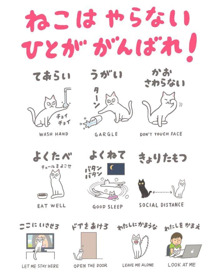 ap phích phòng chống COVID-19 siêu dễ thương tại Nhật