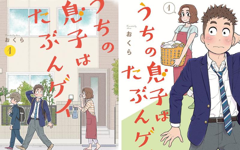 manga ấm áp i think our son is gay có phiên bản tiếng Anh